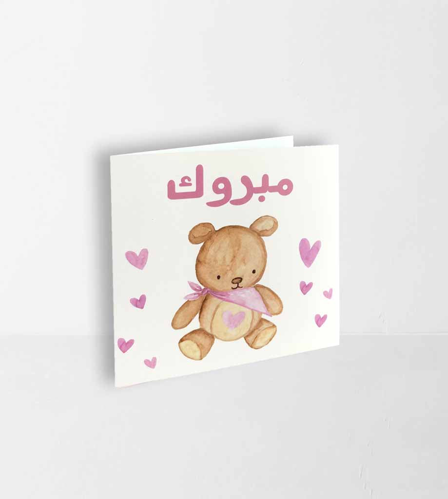 Mabrook newborn greeting card