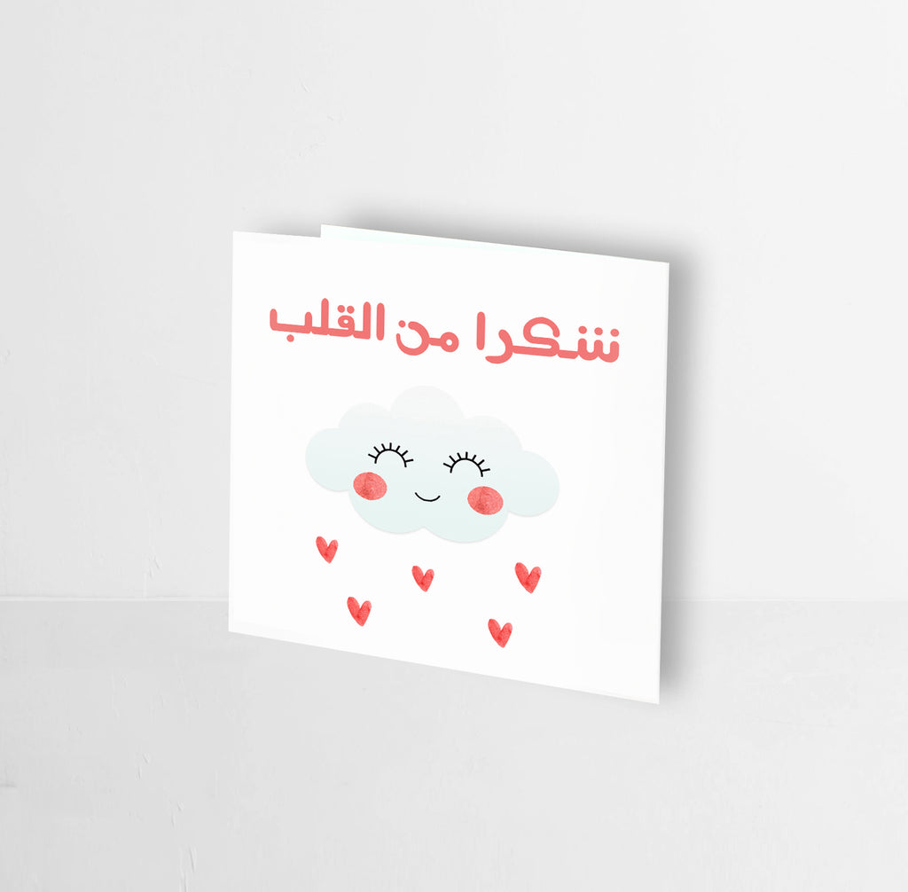 Arabic Thank you from the heart card