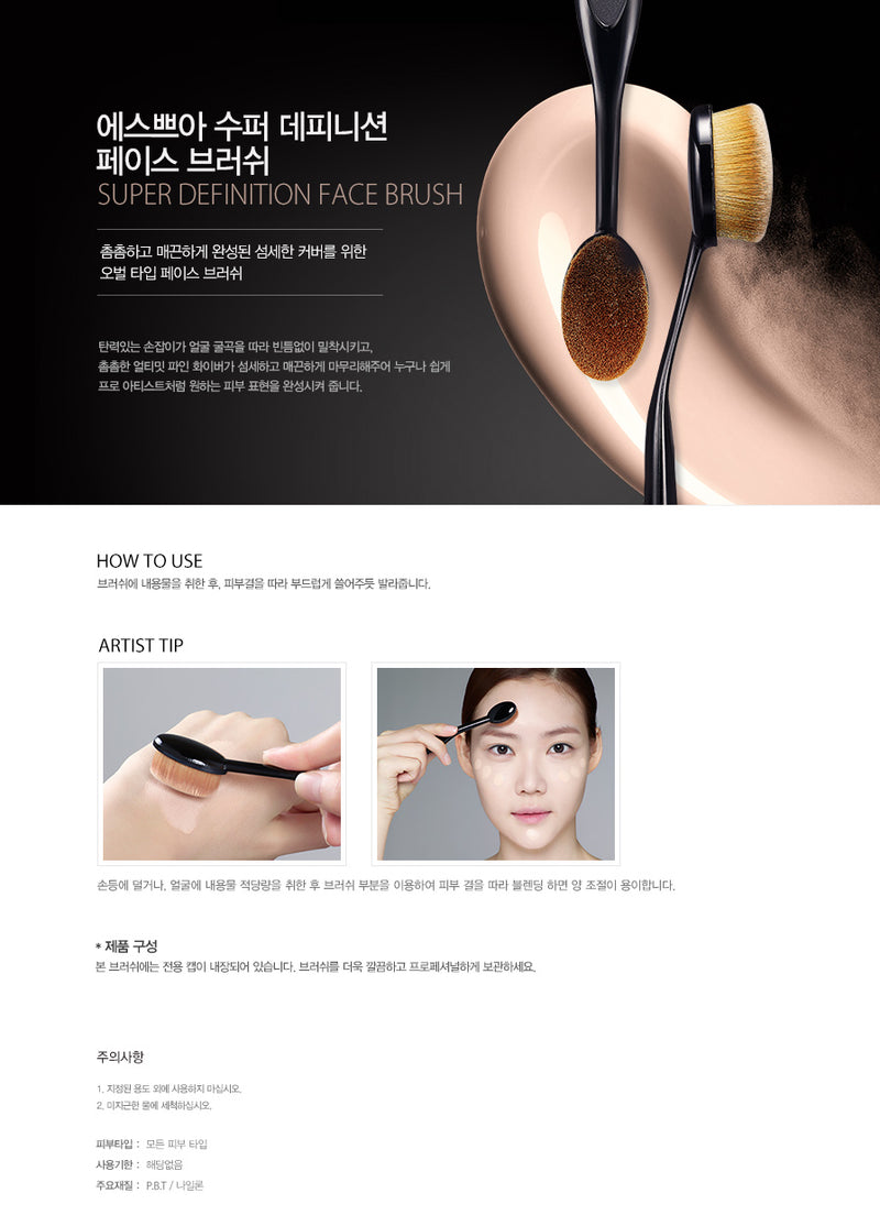 Espoir Super Definition Face Brush - Goryeo Cosmetics worldwide shop