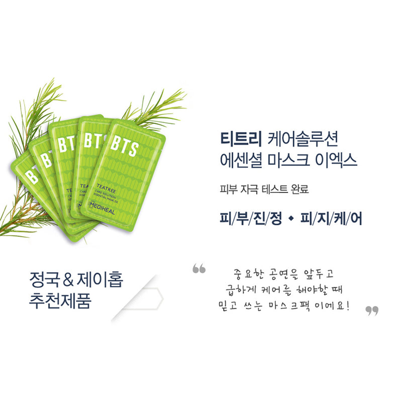 MEDIHEAL MEDIHEAL x BTS Soothing Care Set - Goryeo Cosmetics worldwide shop