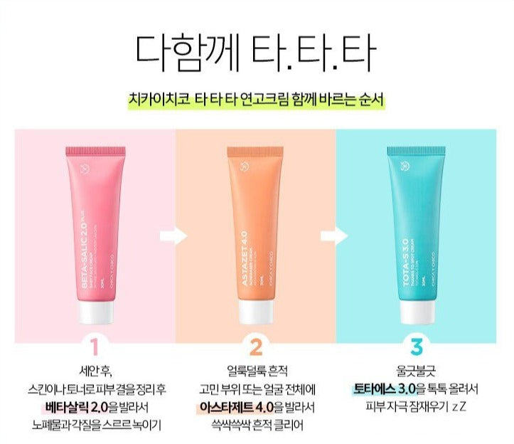 CHICA Y CHICO BETA Salic Cream 2.0 - Goryeo Cosmetics worldwide shop
