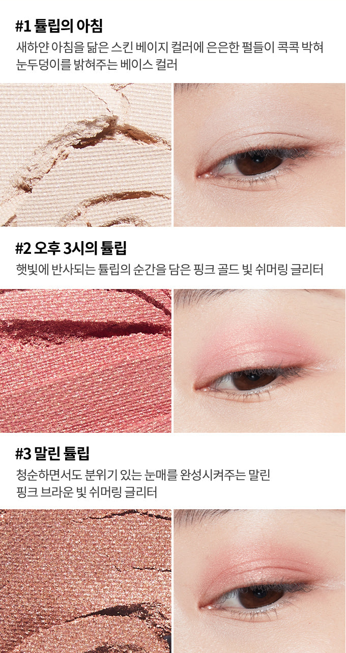 Etude House Play Color Eyes #Tulip Day
