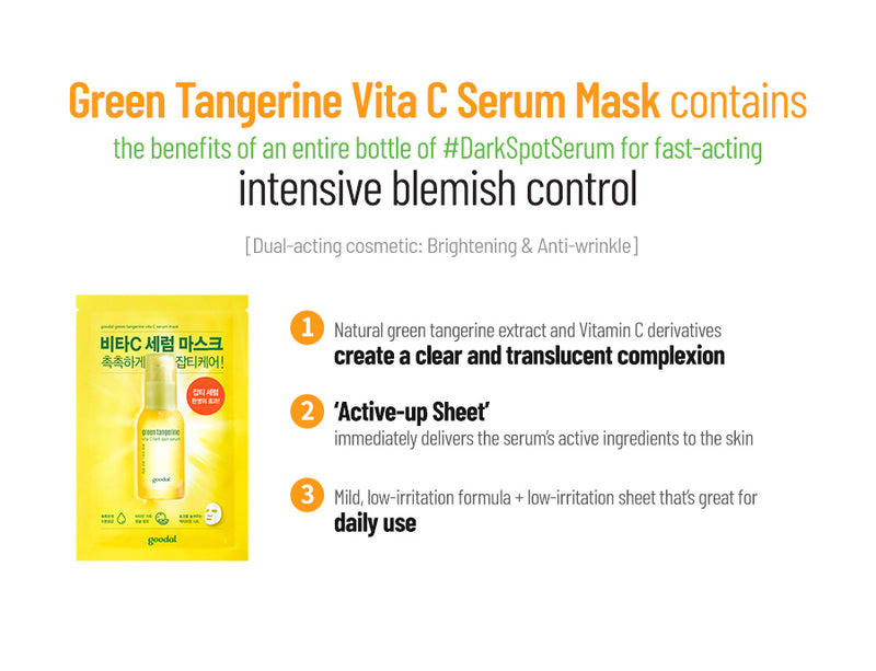 Goodal Green Tangerine Vita C Dark Spot Serum Sheet Mask 1PCS