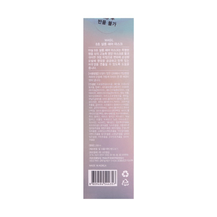MASIL 8 Seconds Salon Hair Mask - Goryeo Cosmetics worldwide shop