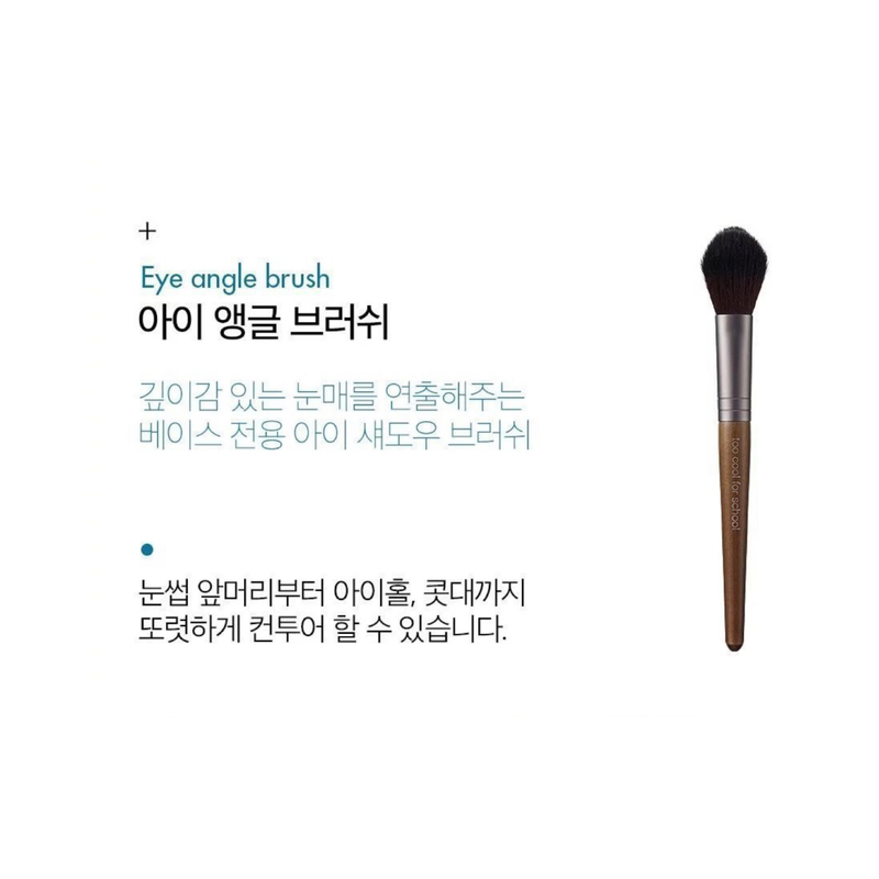TOO COOL FOR SCHOOL Art Class Eye Designing Tool Kit - Goryeo Cosmetics worldwide shop
