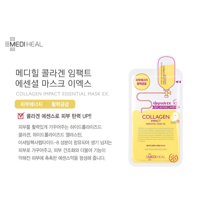 Mediheal COLLAGEN IMPACT ESSENTIAL MASK EX. - Goryeo Cosmetics worldwide shop