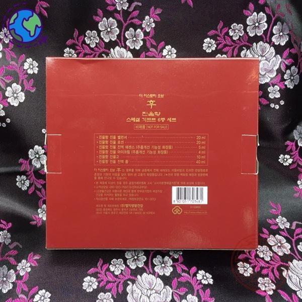 The History Of Whoo Jinyulhyang Special Gift Set 6pcs - Goryeo Cosmetics worldwide shop