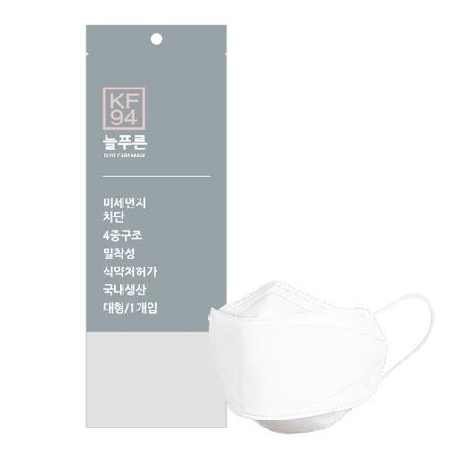 PAUL All purpose 4 layers Protective Face mask KF94 - Goryeo Cosmetics worldwide shop