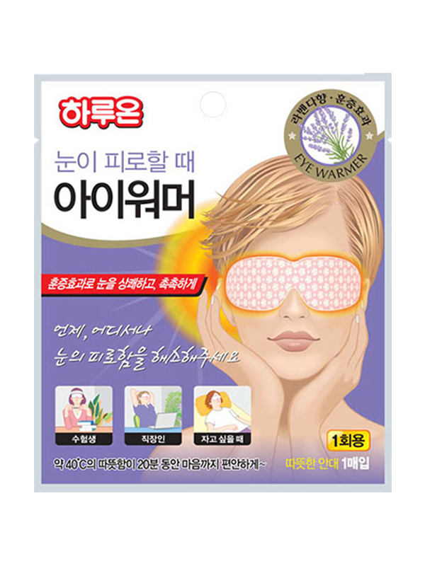 Heated Eye Warmer Lavender Mask