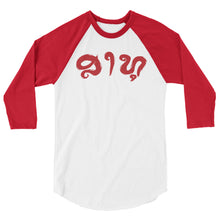 Load image into Gallery viewer, Sahtu Red Text Baseball T-Shirt