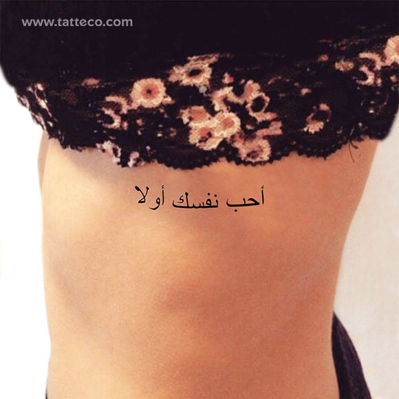 Arabic for Love Yourself First Temporary Tattoo (Set of 3)