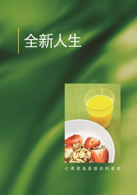 Christian Living for Starters (Chinese)