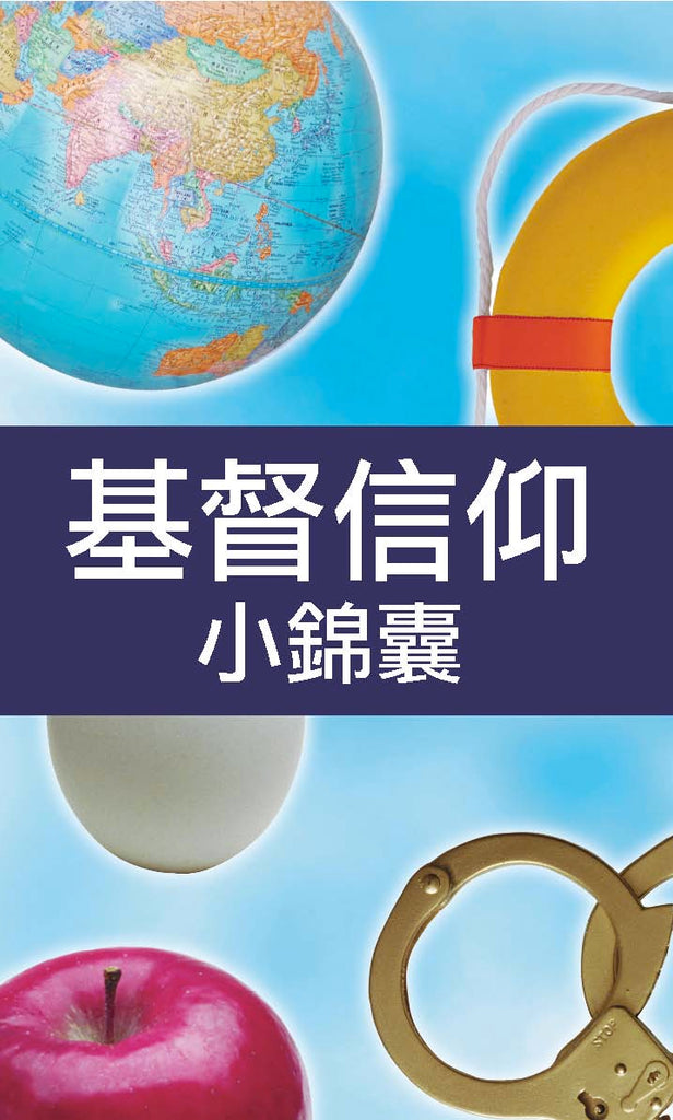Christianity: A Pocket Guide (Chinese)