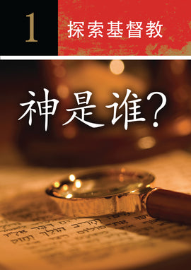 Investigating Christianity (simplified Chinese)