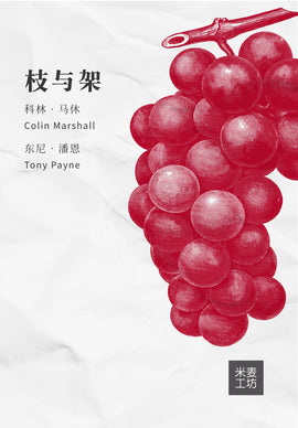 The Trellis and the Vine (Simplified Chinese)