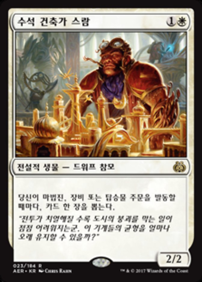 Sram, Senior Edificer - [Korean] Aether Revolt