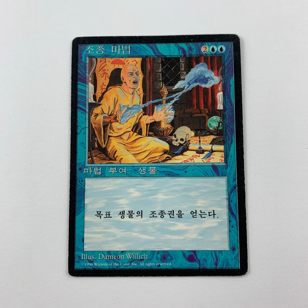Control Magic - [Korean] FBB Fourth Edition