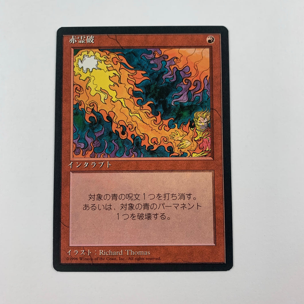 Red Elemental Blast - [Japanese] FBB Fourth Edition