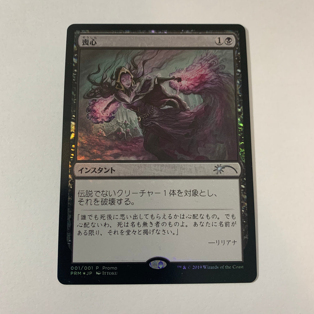 Cast Down - [FOIL, JAPANESE] Magazine Promo