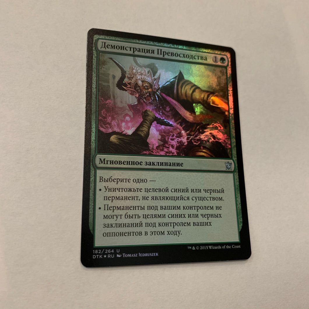 Display of Dominance - [FOIL, RUSSIAN] Dragons of Tarkir