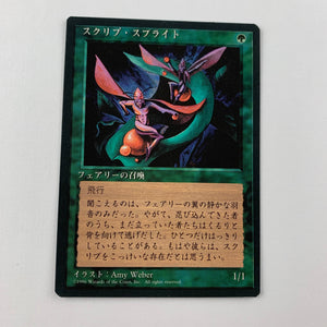 Scryb Sprites - [Japanese] Revised Edition (Foreign Black Border) FBB