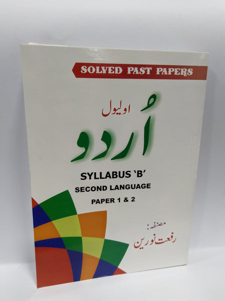Urdu SOLVED PAST PAPERS