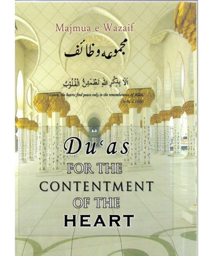DUA'S FOR THE CONTENTMENT OF THE HEART