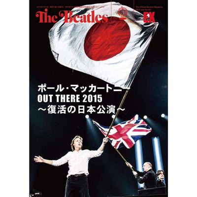 OUT THERE 2015 Paul McCartney 15