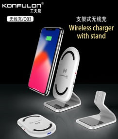 KONFULON Wireless Fast Charger With Stand Model No Q03