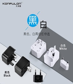 KONFULON Universal Travel Adapter Plug Model No UC-01