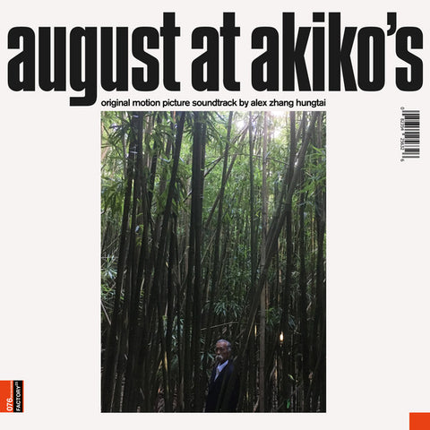 Alex Zhang Hungtai ‎– August At Akiko's — Original Motion Picture Soundtrack LP