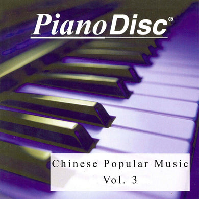中文流行歌曲第三集(Chinese Popular Songs Vol.3)