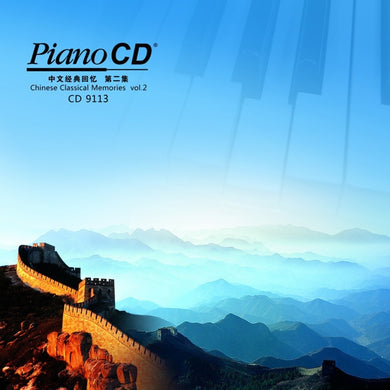 中文经典回忆第二集 (Chinese Classical Memories Vol.2)