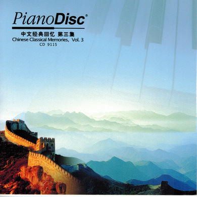 中文经典回忆第三集 (Chinese Classical Memories Vol.3)