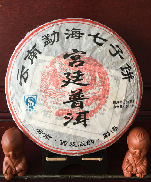2011 Gong Ting/ Imperial Palace Ripe Pu Erh