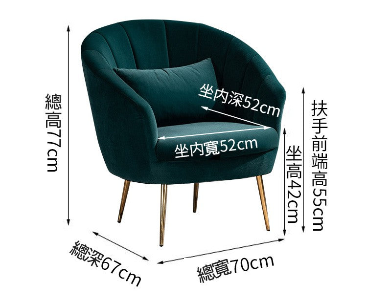 北歐 小梳化 設計師 沙發 休閒 絨面 velvet designer leisure sofa chair furniture Nordic Style Sofa