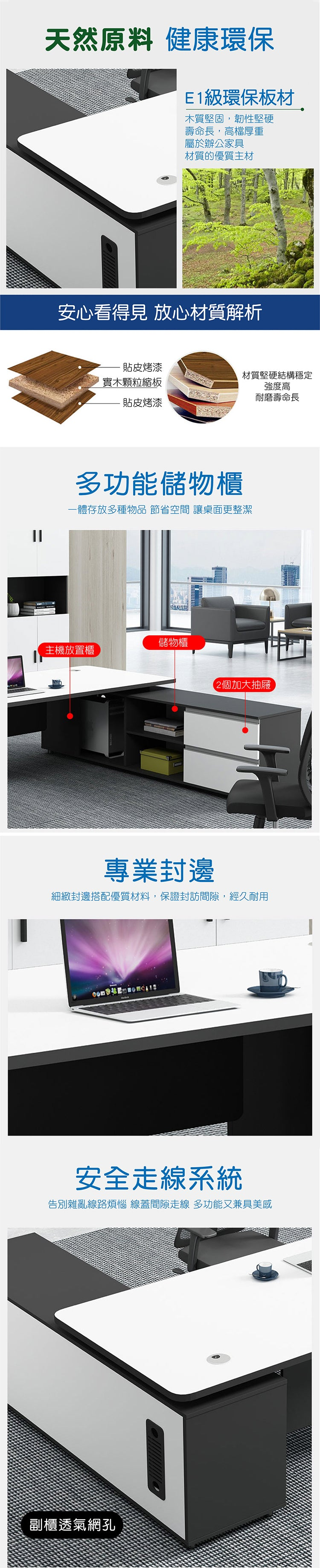 主管檯 E1 環保板材 鋼腳 側櫃 executive manager boss table desk furniture