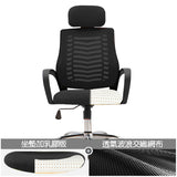 舒適頭枕辦公椅 Comfortable Office Chair with Head Cushion