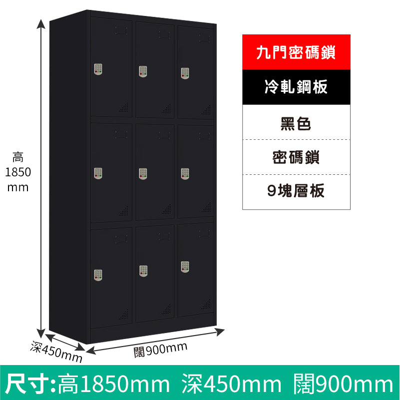密碼裝置儲物櫃 Steel Locker with Combination Lock