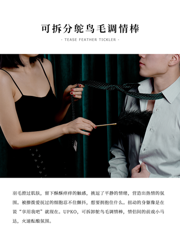 "UPKO - China's first high-end pro-female craft fun brand officially authorized in the Canadian region ""Flirting Feather Stick"""