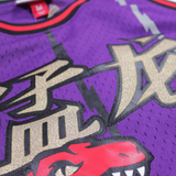 Toronto Raptors Tracy McGrady NBA Mitchell and Ness Jersey - Chinese New Year