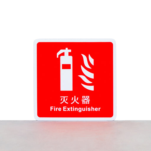 Fire Extinguisher Signage (Self Adhesive)