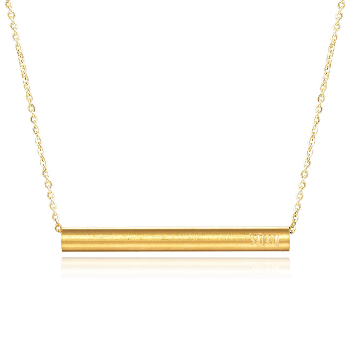 Prana Sanskrit Bar Necklace