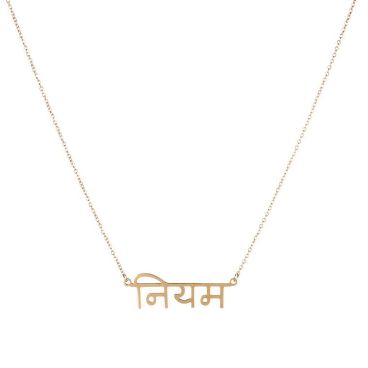 Niyama Sanskrit Necklace (Positivity)