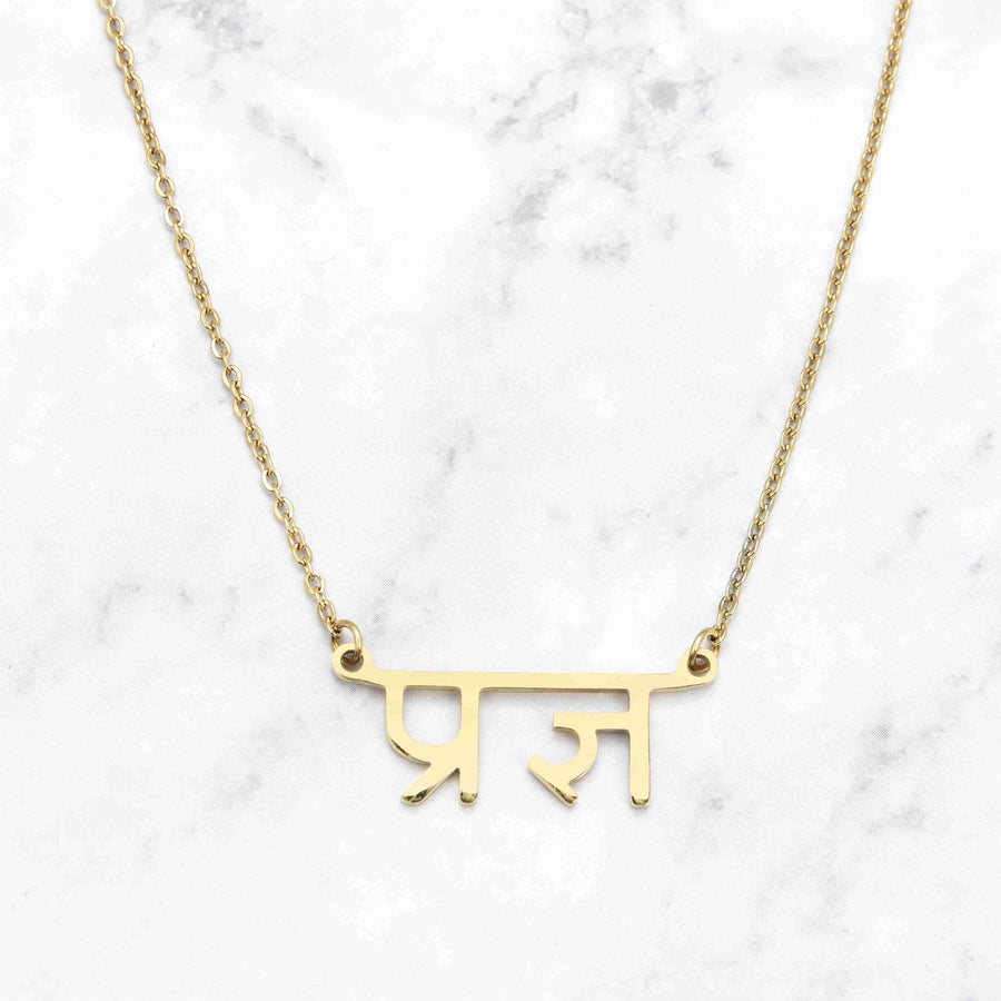 Prajna Sanskrit Necklace (Knowledge)
