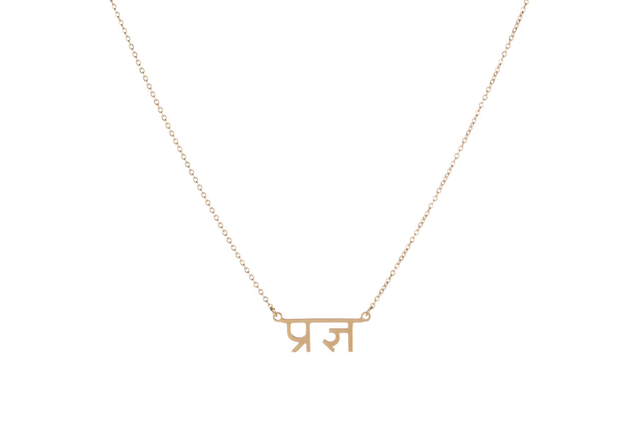 Prajna Sanskrit Necklace (Knowledge) 14K Gold Plated