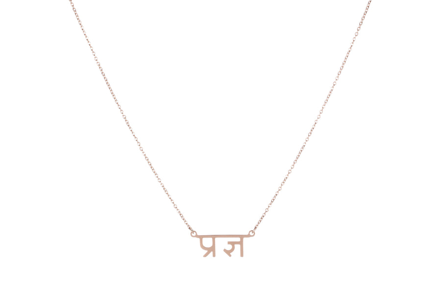 Prajna Sanskrit Necklace (Knowledge) 14K Rose Gold Plated