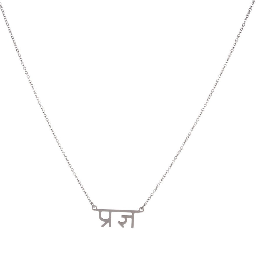 Prajna Sanskrit Necklace (Knowledge) Silver