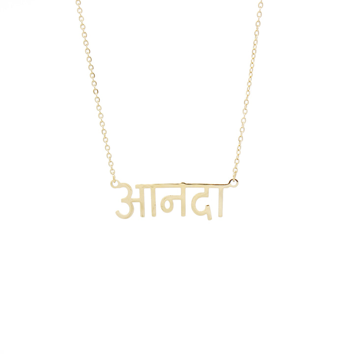 Nanda Sanskrit Necklace (Bliss) 14K Gold Plated