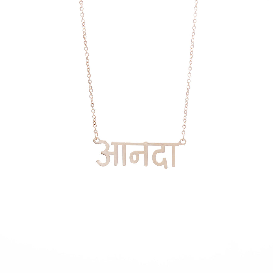 Nanda Sanskrit Necklace (Bliss) 14K Rose Gold Plated